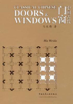 Picture of Classical Chinese Doors and Windows