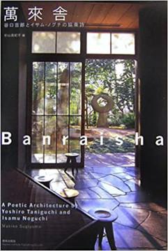 Picture of Banraisha: A Poetic Architectue