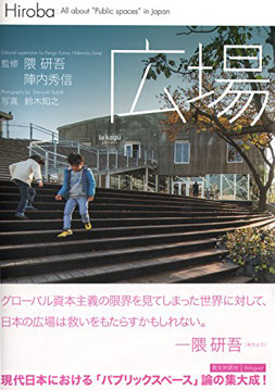 Picture of Hiroba All About Public Spaces in Japan