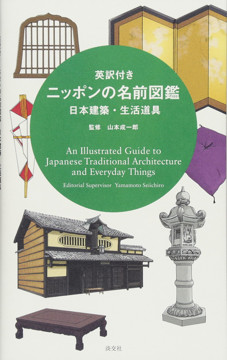 Picture of An Illustrated Guide To Japanese Traditional Architecture And Everyday Things