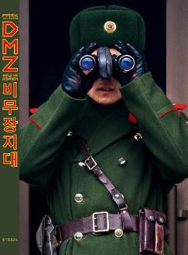Picture of Jongwoo Park: DMZ - Demilitarized Zone of Korea