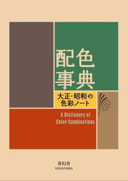 Picture of A Dictionary of Color Combinations