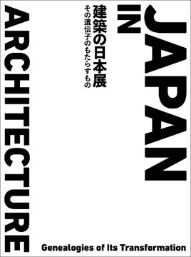 Picture of Japan In Architecture - Genealogies Of Its Transformation