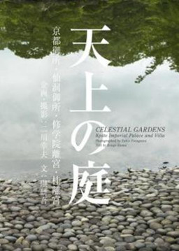 Picture of Celestial Gardens - Kyoto Imperial Palace and Gardens