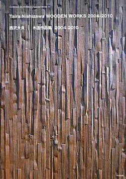 Picture of Taira Nishizawa - Wooden Works 2004-2010