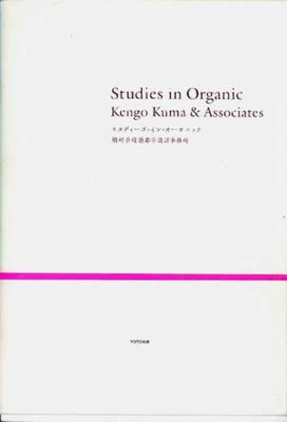 Picture of Studies in Organic: Kengo Kuma and Associates