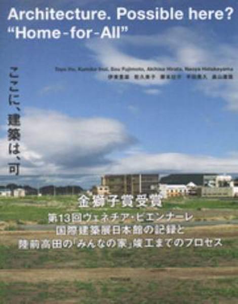 "Picture of Architecture: Possible Here? ""Home-for-All"" - Ito, Inui, Fujimoto, Hirata, Hatakeyama"