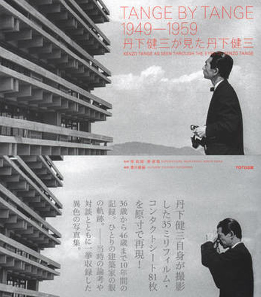 Picture of Tange by Tange 1949-1959 - Kenzo Tange as Seen Through the Eyes of Kenzo
