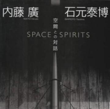 Picture of Hiroshi Naito, Yasuhiro Ishimoto - Space, Spirits