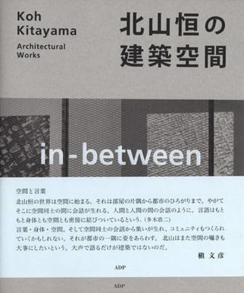 Picture of Koh Kitayama - Architectural Works