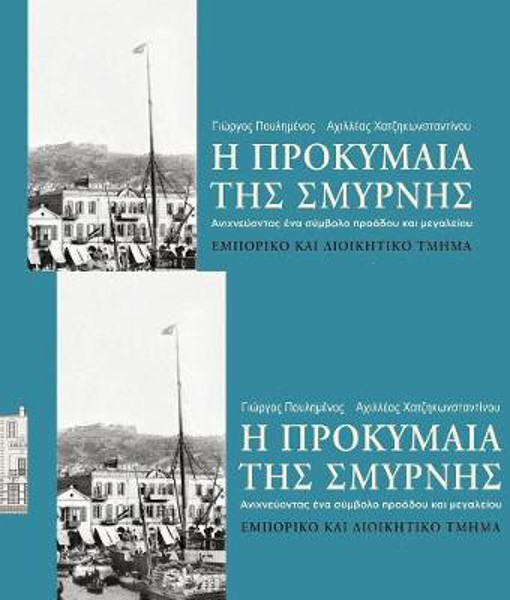 Picture of The Smyrna Quay (Greek language edition): Tracing a symbol of progress and splendour