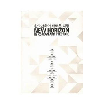 Picture of New Horizon in Korean Architecture