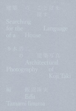 Picture of Searching For The Language Of The House