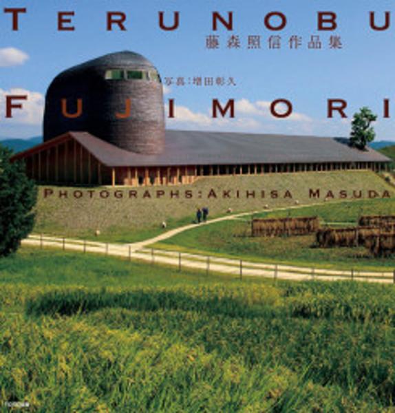 Picture of Terunobu Fujimori