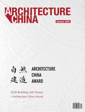 Picture of Architecture China: 2020 Building with Nature: Architecture China Award